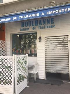 Foto vom 21. Juni 2018 14:15, Boulhanne Restaurant Thaïlandais, 102 Boulevard Brune, 75014 Paris, France