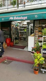 Foto vom 21. September 2017 13:43, Mr Bricolage, 21-25 Rue de Menilmontant, 75020 Paris, France